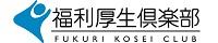福利厚生代行サービス(CLUB CCI)