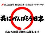 共にがんばろう日本 私たちは被災地を応援します