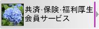 共済・保険・福利厚生