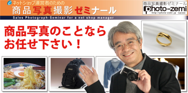 photo-zemi運営事務局
