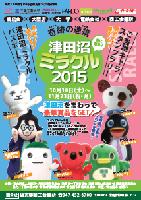 津田沼ミラクル2014