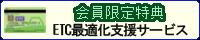会員限定特典ETC最適化支援サービス