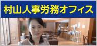 村山人事労務オフィス