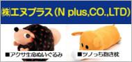 (株)エヌプラス(N plus,CO.,LTD)