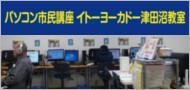 パソコン市民講座 イトーヨーカドー津田沼教室