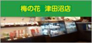 梅の花 津田沼店