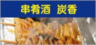 串肴酒炭香