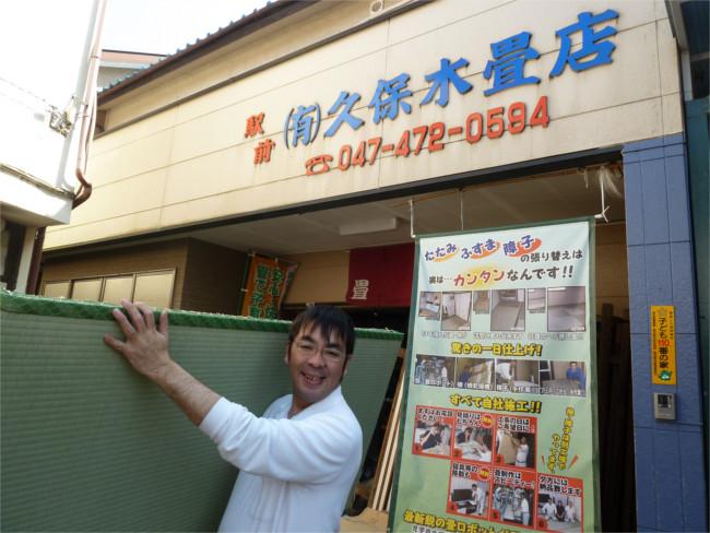 (株)久保木畳店