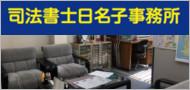 司法書士日名子事務所