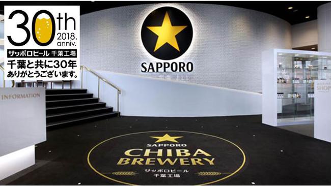 サッポロビール(株)首都圏本部千葉統括支社