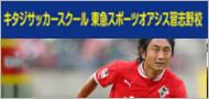 キタジサッカースクール東急スポーツオアシス習志野校
