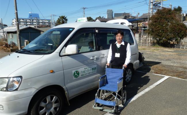 介護福祉タクシーハッピーハート習志野