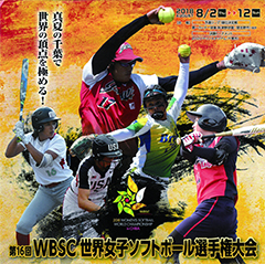 WBSC SoftBall
