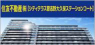 住友不動産(株)【シティテラス習志野大久保ステーションコート】