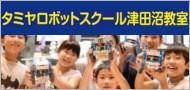 タミヤロボットスクール津田沼教室