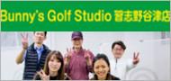 Bunny's Golf Studio習志野谷津店
