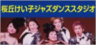 桜丘けい子ジャズダンススタジオ