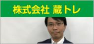 株式会社蔵トレ