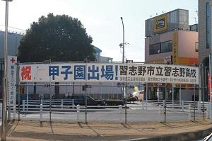 京成実籾駅前ロータリー