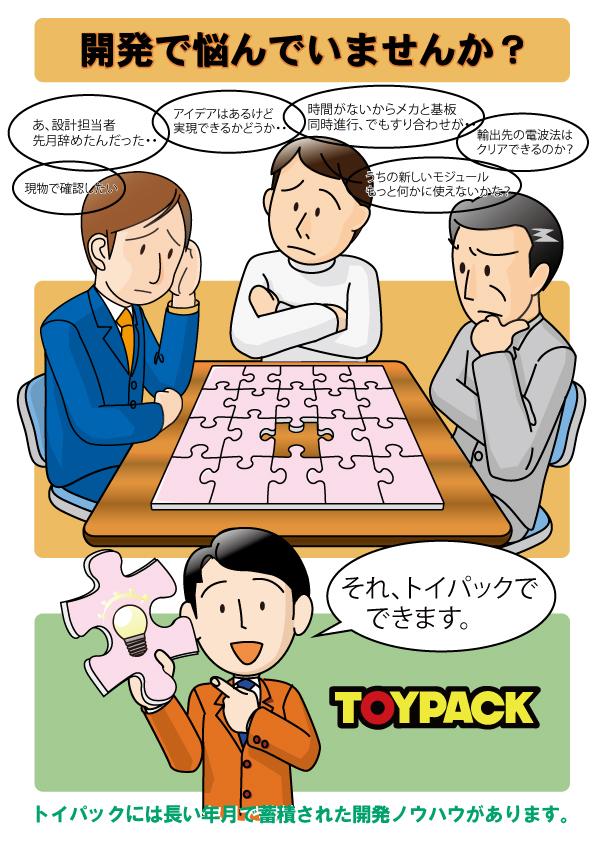 (株)トイパッククリエーションズ