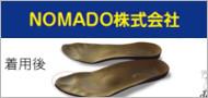 NOMAD株式会社
