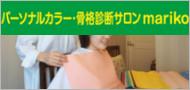 パーソナルカラー・骨格診断サロンmariko