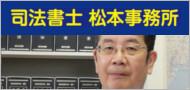 司法書士松本事務所