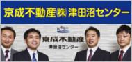 京成不動産(株)津田沼センター