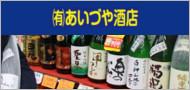 あいづや酒店(全日食チェーンミニスーパー)