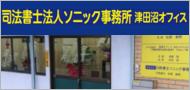 司法書士法人ソニック事務所津田沼オフィス