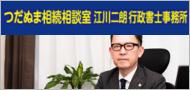 つだぬま相続相談室江川二朗行政書士事務所
