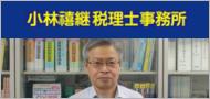 小林禧継税理士事務所