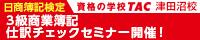 日商簿記3級本試験直前対策 仕訳チェックセミナー