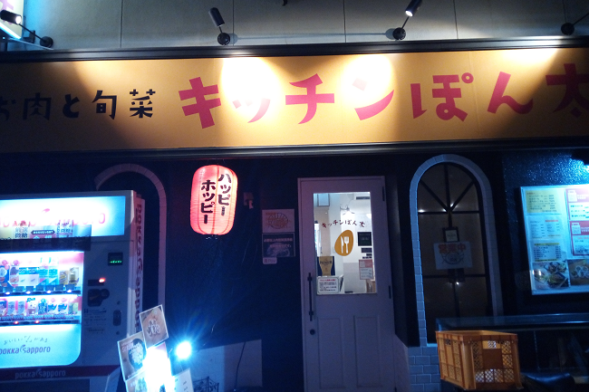 キッチンぽん太