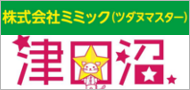 株式会社ミミック