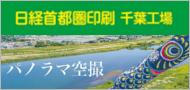 日経首都圏印刷千葉工場