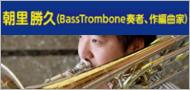 朝里勝久(BassTrombone奏者、作編曲家)