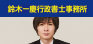 鈴木一慶行政書士事務所