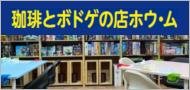 珈琲とボドゲの店ホウ・ム(W E L L・S・K)